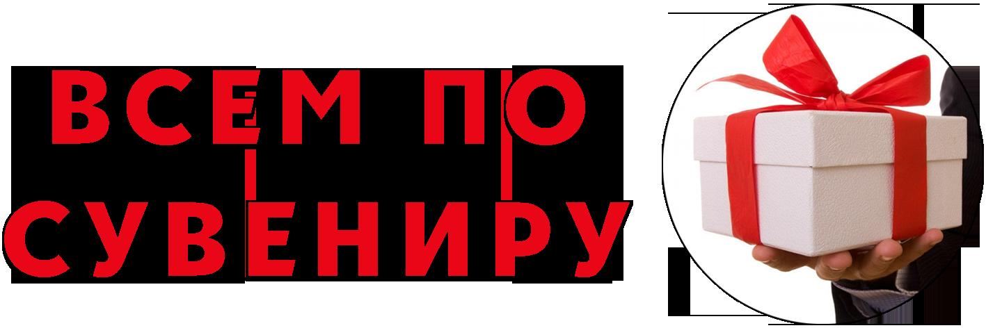 ВсемПоСувениру